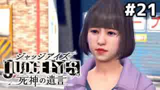 【実況】JUDGE EYES:死神の遺言 実況風プレイ part21