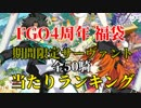 【FGO】4周年福袋 期間限定サーヴァント(全50騎)当たりランキング【Fate/Grand Order 4th Anniversary】
