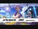 【バンドアレンジ】...In The Name Of。...LOVE? 【ロキノンロック×アイマスRemix】