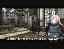 【Skyrim】ララノア小冒険記8頁目【ゆっくり実況】