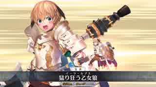 【FGO再臨版】ガレス 宝具+EXモーション スキル使用まとめ【Fate/Grand Order4周年】