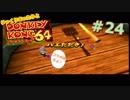 【DK64実況】ゆっくりまったりとドンキーコング64 #24