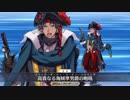 【FGO再臨版】 バーソロミュー・ロバーツ宝具+EXモーション スキル使用まとめ【Fate/Grand Order4周年】