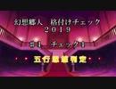 幻想郷人 格付けチェック 2019 ♯4 五行思想判定