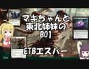 [MTGA]マキちゃんと東北姉妹のBO1 ETBエスパー