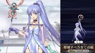 Fate/Grand Order メディア〔リリィ〕 追加マイルームボイス&バトルボイス集&リニューアル版バトルモーション集(8/4追加分)