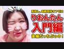 【入門編】ホモと見るはじめての山田香織<後編>
