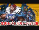 Fate/Grand Order 呂布奉先 リニューアル版バトルモーション集