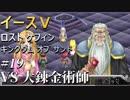 【イース5実況】イースⅤ -Lost Kefin, Kingdom of Sand-  #19【VS 大錬金術師】