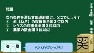 【箱盛】都道府県クイズ生活(66日目)2019年8月4日