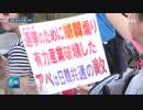 良心的日本人300人が東京のど真ん中で日韓連携!安倍打倒を叫ぶ?