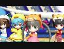 【MMDえとたま】シマたん+ソルラルステージ風【まめる式】