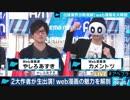 ミスター三角コーンことやしろあずき氏、AbemaTVに出演 #アベプラ