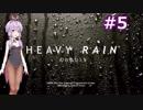 結月ゆかりのHEAVY RAIN 心の軋むとき【Part5】