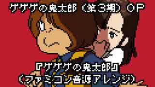ファミコン音源・ゲゲゲの鬼太郎(第3期)OP『ゲゲゲの鬼太郎』