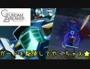 【実況】ガンダムブレイカーモバイル~ガードを駆使してやっちゃえ★~