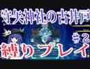 【ロータスラビリンス】守矢神社の古井戸 縛り実況♯2【不思議の幻想郷】
