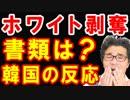 韓国ホワイト国除外で「日本に最終手段を出す」と韓国政府が異例の発言!意味の無い韓国の反応に海外が仰天!笑える…w【KAZUMA Channel】