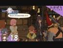 #18【テイルズ オブ ヴェスペリア REMASTER】姫様、すごいこと言ったな!?【れおぽちプレイ】