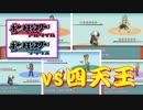 改造ポケモン『アルタイル・シリウス』vs四天王&チャンピオン