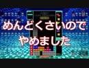 【実況】編集の俺は面倒なことはしないテトリス99 #65