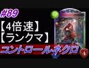【シャドバ】コントロールネクロマンサーでランクマ!#89【4倍速】【シャドウバース/Shadowverse】