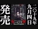 ほん呪84 予告編 19.9.4リリース