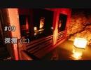 影廊 -Shadow Corridor- 〃にゃんこの追っかけ気味な実況プレイ 09