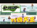 改造ポケモン『ベガ』vs四天王&チャンピオン