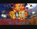 カツオとキノコの乗り物品評会 【TerraTech】12.5台目 番外編(ゆっくり実況)