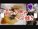 【NWTR料理研究所】青つぶ貝のつぶ焼き