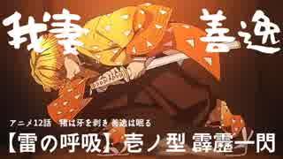 【鬼滅の刃】我妻善逸 雷の呼吸 壱ノ型 アニメ バトルシーン