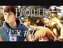 【実況】兄弟の命運を分ける私の同時コントロール #2【ブラザーズ: 2人の息子の物語】