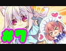 【実況】若葉色のカルテット -体験版- #7【エロゲ】