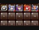 【復刻】対アンデッド戦闘訓練 神級☆3【ケラ王子+未覚醒イベユニ×5】