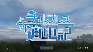 【Day01】新・チェルナルス道中記【DayZ SA :ver1.04 ゆっくり実況】