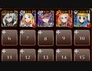 【復刻】ランファの特訓 神級☆3【ケラ王子+未覚醒イベユニ×5】