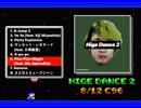 【C96】「HIGE DANCE 2」ヒゲドライバー【クロスフェード】