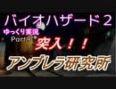 【バイオハザード2】脱出せよ!!死の街ラクーンシティ Part9 レオン編表【ゆっくり実況】