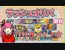 【琴葉茜】ラッシュオリパ 3パック 開封【ポケモンカード】