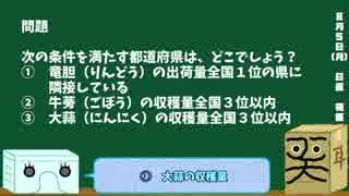【箱盛】都道府県クイズ生活(67日目)2019年8月5日