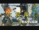 【実況】ゼルダ童貞による ゼルダの伝説BotW(ブレスオブザワイルド)Part174