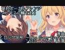 【東方ボーカルアレンジ】 ヒロシゲ36号 / 53ミニッツの青い海 / メビウスの輪を走る【C96新譜】