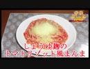 【おとなのねこまんま555】Part278_しょうゆ麹のトマトリゾット風まんま