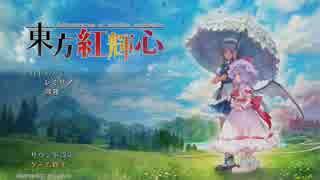 【東方紅輝心】アクションRPGの東方ゲーム 東方紅輝心 パート1