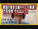 『韓国の東京五輪ボイコット報道!?竹田恒泰「すればよい」』についてetc【日記的動画(2019年08月05日分)】[ 127/365 ]