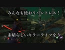 【DBD】ハントレス投擲集2【布教動画】