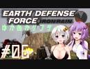 【EDF:IR】ゆかあかリフター#06【VOICEROID実況】