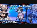 パチスロ鉄拳4【第2戦】リアル実践アーカイブ<122枠目>mizumo