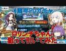 【FGO】ロリコンマスターの復活 ロリンチちゃん出る迄引いてみた【ゆっくり】